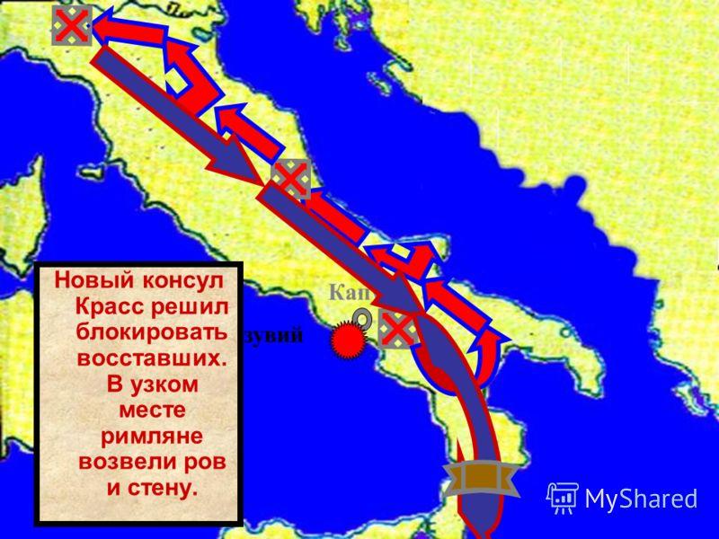 Капуя г.Везувий Новый консул Красс решил блокировать восставших. В узком месте римляне возвели ров и стену.