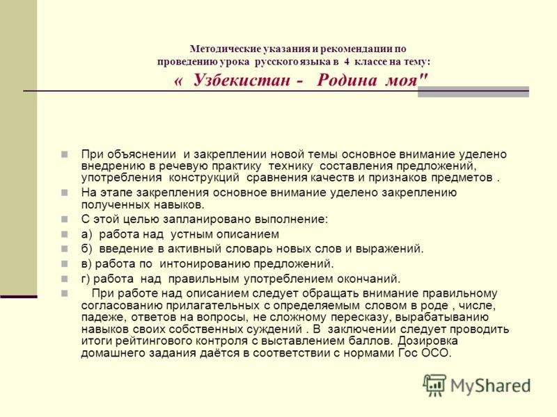 Методические указания и рекомендации по проведению урока русского языка в 4 классе на тему: « Узбекистан - Родина моя