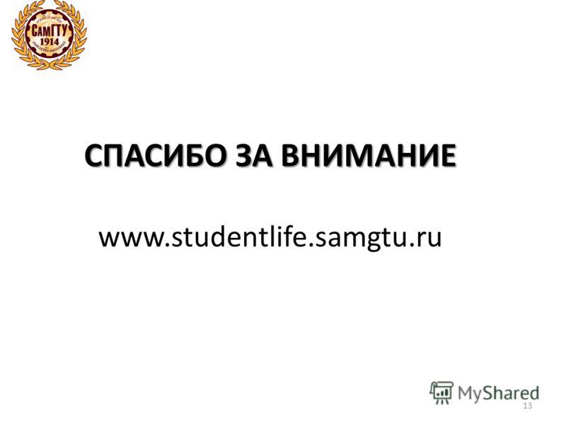 СПАСИБО ЗА ВНИМАНИЕ СПАСИБО ЗА ВНИМАНИЕ www.studentlife.samgtu.ru 13