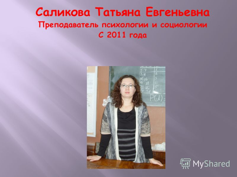 Саликова Татьяна Евгеньевна Преподаватель психологии и социологии С 2011 года