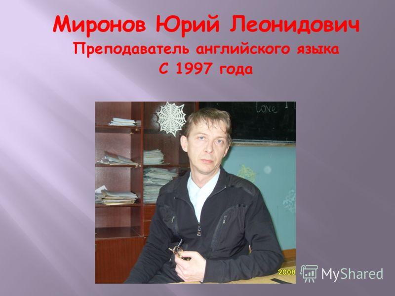 Миронов Юрий Леонидович Преподаватель английского языка С 1997 года