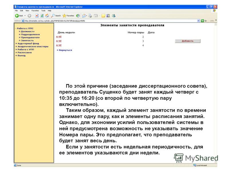 По этой причине (заседание диссертационного совета), преподаватель Сущенко будет занят каждый четверг с 10:35 до 16:20 (со второй по четвертую пару включительно). Таким образом, каждый элемент занятости по времени занимает одну пару, как и элементы р
