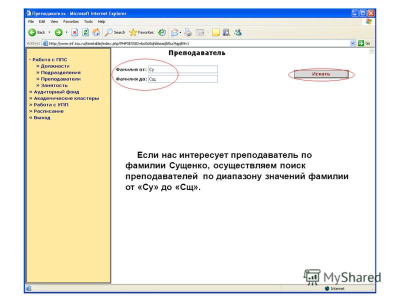 Если нас интересует преподаватель по фамилии Сущенко, осуществляем поиск преподавателей по диапазону значений фамилии от «Су» до «Сщ».