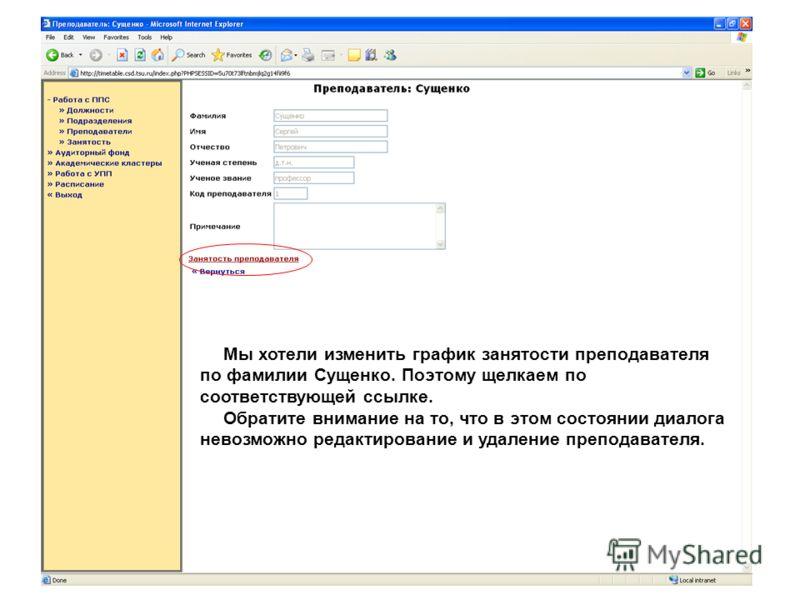 Мы хотели изменить график занятости преподавателя по фамилии Сущенко. Поэтому щелкаем по соответствующей ссылке. Обратите внимание на то, что в этом состоянии диалога невозможно редактирование и удаление преподавателя.