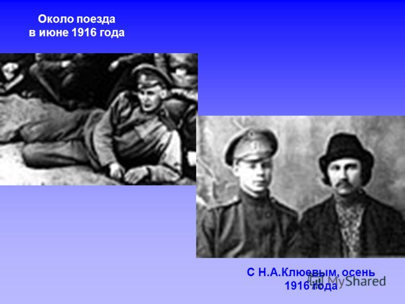 Около поезда в июне 1916 года С Н.А.Клюевым, осень 1916 года