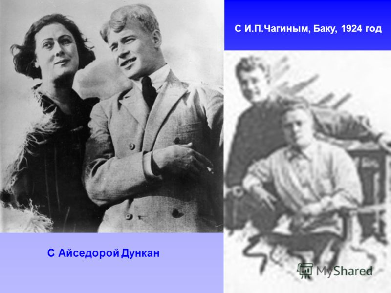 С Айседорой Дункан С И.П.Чагиным, Баку, 1924 год