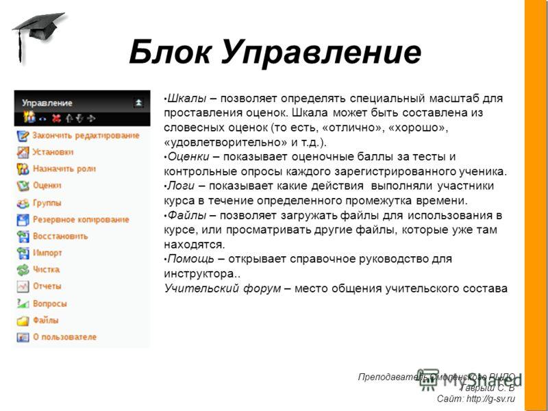 Преподаватель Смоленского РЦДО Гаврыш С. В Сайт: http://g-sv.ru. Блок Управление Шкалы – позволяет определять специальный масштаб для проставления оценок. Шкала может быть составлена из словесных оценок (то есть, «отлично», «хорошо», «удовлетворитель