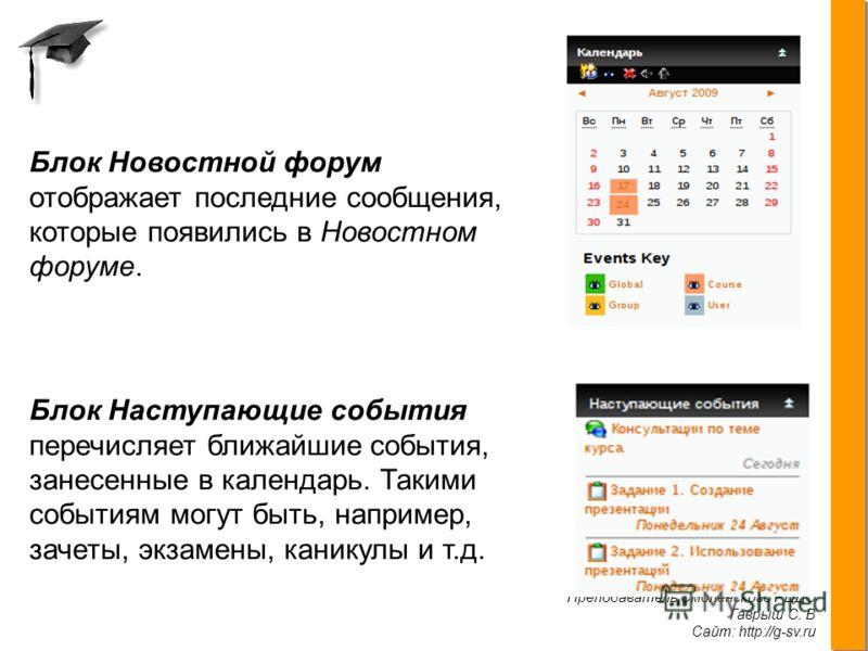 Преподаватель Смоленского РЦДО Гаврыш С. В Сайт: http://g-sv.ru. Блок Новостной форум отображает последние сообщения, которые появились в Новостном форуме. Блок Наступающие события перечисляет ближайшие события, занесенные в календарь. Такими события