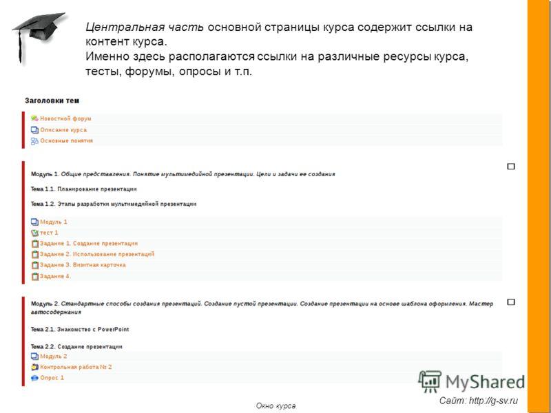 Преподаватель Смоленского РЦДО Гаврыш С. В Сайт: http://g-sv.ru. Окно курса Центральная часть основной страницы курса содержит ссылки на контент курса. Именно здесь располагаются ссылки на различные ресурсы курса, тесты, форумы, опросы и т.п.