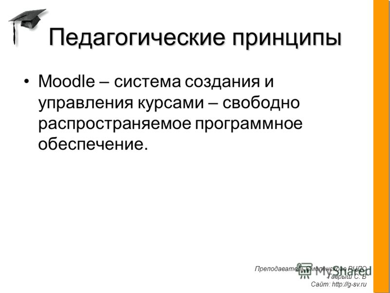Преподаватель Смоленского РЦДО Гаврыш С. В Сайт: http://g-sv.ru. Педагогические принципы Moodle – система создания и управления курсами – свободно распространяемое программное обеспечение.