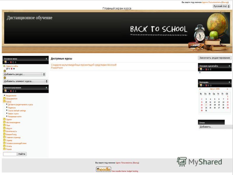 Преподаватель Смоленского РЦДО Гаврыш С. В Сайт: http://g-sv.ru. Главный экран курса