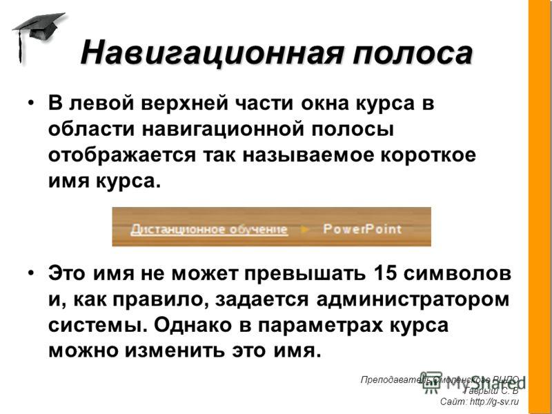 Преподаватель Смоленского РЦДО Гаврыш С. В Сайт: http://g-sv.ru. В левой верхней части окна курса в области навигационной полосы отображается так называемое короткое имя курса. Это имя не может превышать 15 символов и, как правило, задается администр