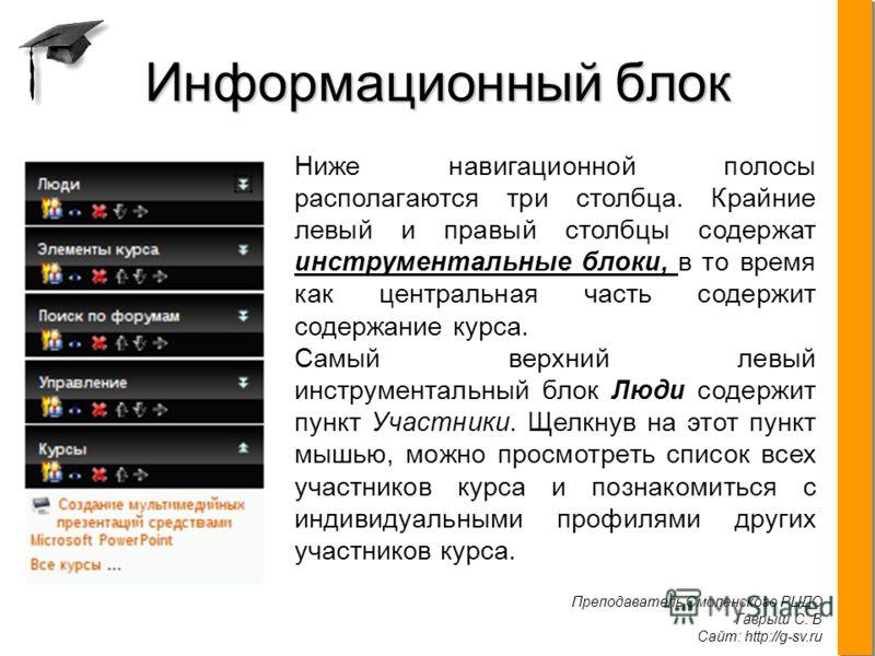 Преподаватель Смоленского РЦДО Гаврыш С. В Сайт: http://g-sv.ru. Информационный блок Ниже навигационной полосы располагаются три столбца. Крайние левый и правый столбцы содержат инструментальные блоки, в то время как центральная часть содержит содерж