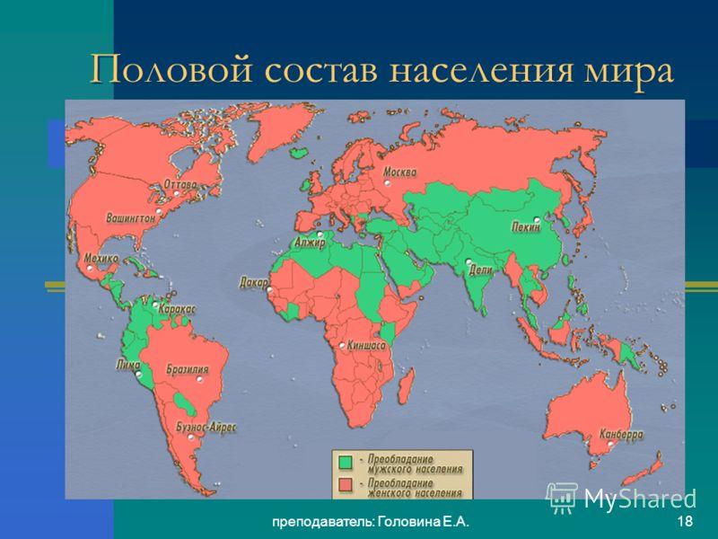 преподаватель: Головина Е.А.17 В плотности населения мира наблюдаются большие контрасты. Население Земли размещено крайне неравномерно: примерно 70% всех людей проживает на 7% территории земной суши. Это, прежде всего, низменности, прибрежные террито