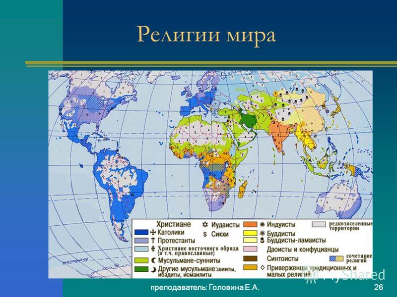 преподаватель: Головина Е.А.25 Этнический состав населения Всего в мире насчитывается около 3-4 тысяч народов или этносов. Этнос – это исторически сложившаяся группа людей, обладающая общностью территории, языка, культуры, хозяйственно-бытовых норм п