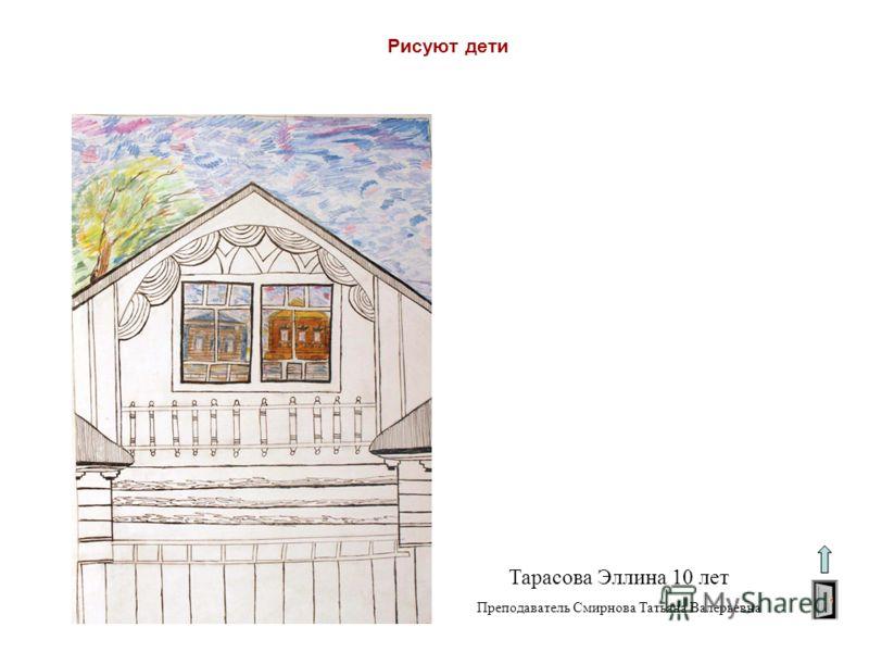 Рисуют дети Тарасова Эллина 10 лет Преподаватель Смирнова Татьяна Валерьевна