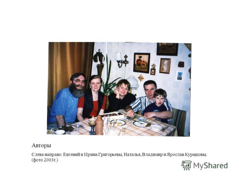 Авторы Слева направо: Евгений и Ирина Григорьевы, Наталья, Владимир и Ярослав Курашовы. (фото 2003г.)