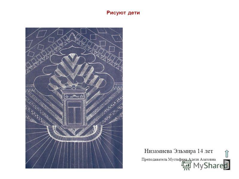 Рисуют дети Низамиева Эльмира 14 лет Преподаватель Мустафина Аделя Азатовна