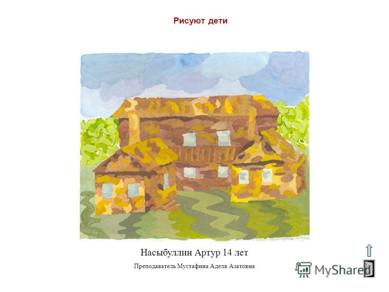 Рисуют дети Насыбуллин Артур 14 лет Преподаватель Мустафина Аделя Азатовна