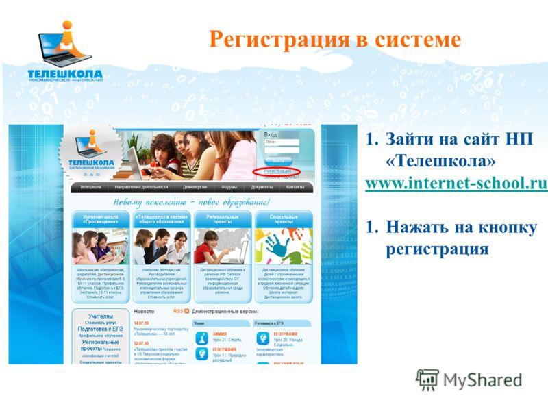 Регистрация в системе 1.Зайти на сайт НП «Телешкола» www.internet-school.ru 1.Нажать на кнопку регистрация