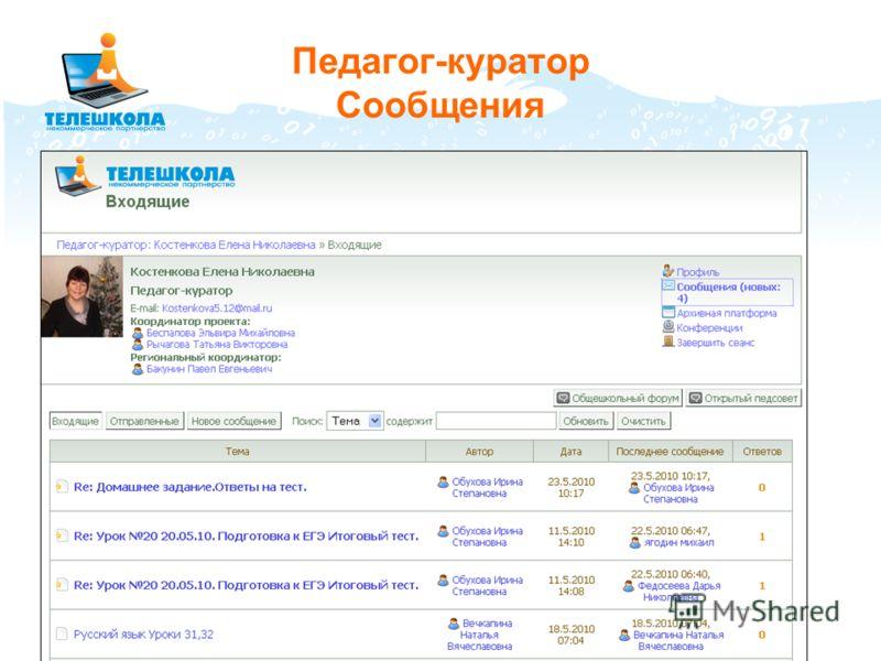 Педагог-куратор Сообщения