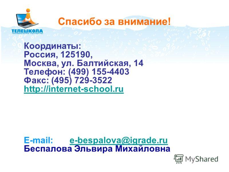 Спасибо за внимание! Координаты: Россия, 125190, Москва, ул. Балтийская, 14 Телефон: (499) 155-4403 Факс: (495) 729-3522 http://internet-school.ru E-mail: e-bespalova@igrade.rue-bespalova@igrade.ru Беспалова Эльвира Михайловна