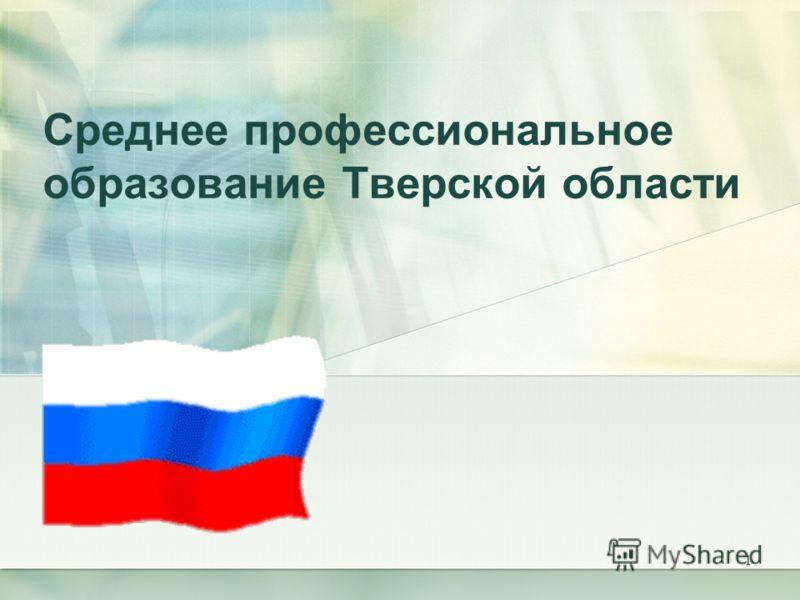 1 Среднее профессиональное образование Тверской области