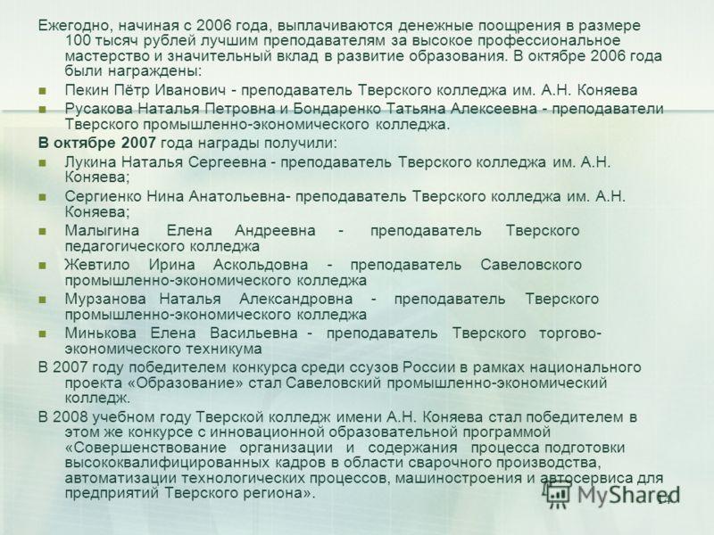 14 Ежегодно, начиная с 2006 года, выплачиваются денежные поощрения в размере 100 тысяч рублей лучшим преподавателям за высокое профессиональное мастерство и значительный вклад в развитие образования. В октябре 2006 года были награждены: Пекин Пётр Ив