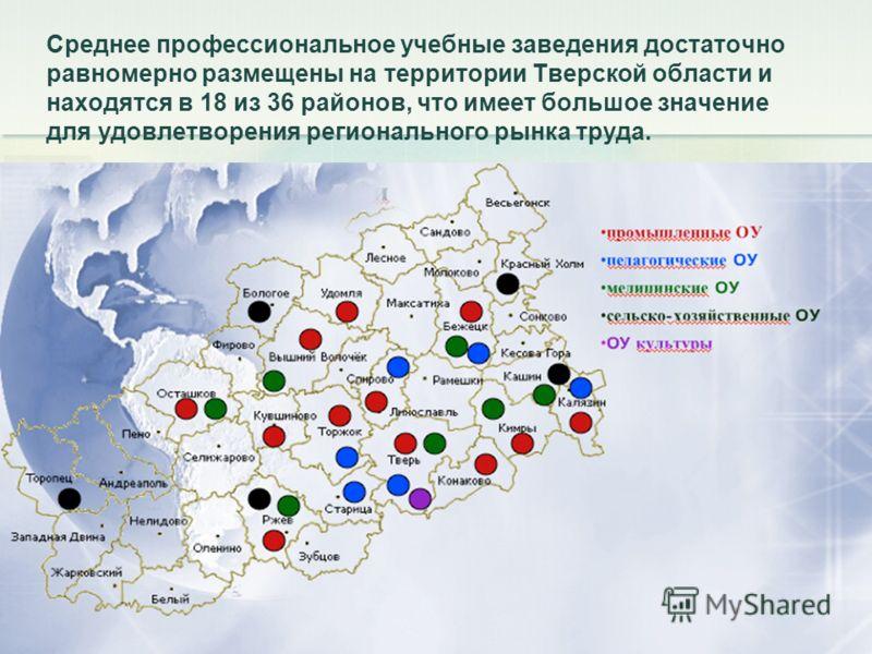 2 Среднее профессиональное учебные заведения достаточно равномерно размещены на территории Тверской области и находятся в 18 из 36 районов, что имеет большое значение для удовлетворения регионального рынка труда.