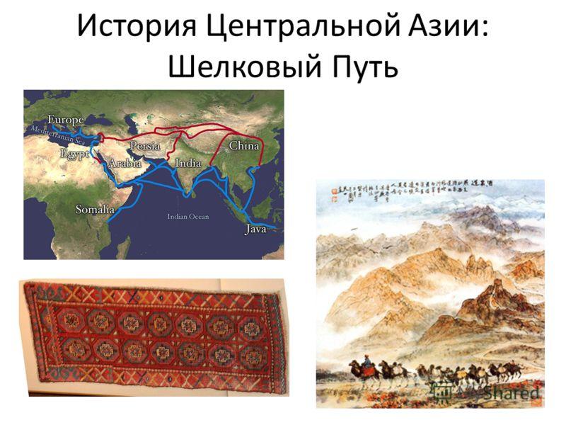 История Центральной Азии: Шелковый Путь