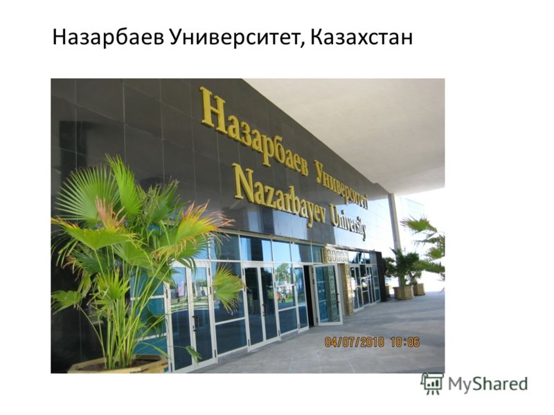 Empowering Educators world wide with state of the art lecture content Назарбаев Университет, Казахстан