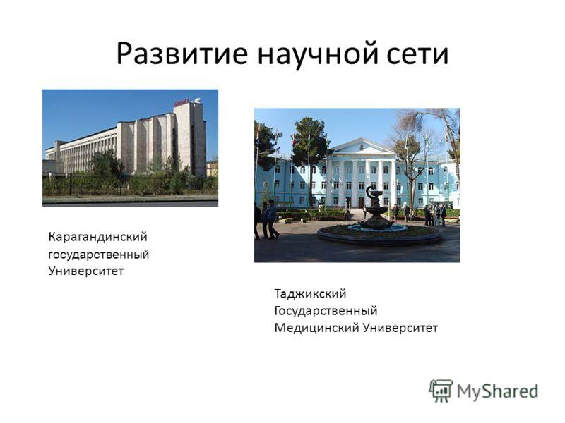 Развитие научной сети Карагандинский государственный Университет Таджикский Государственный Медицинский Университет