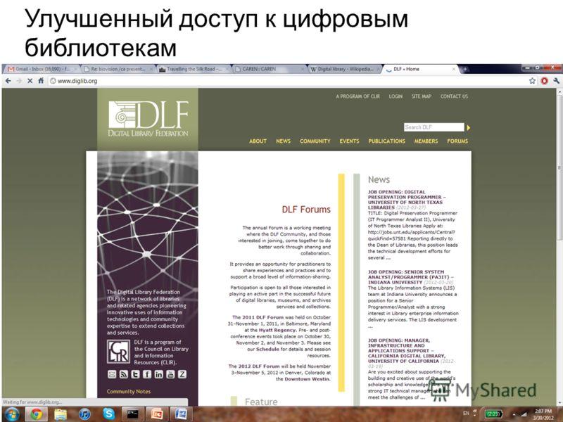 Улучшенный доступ к цифровым библиотекам