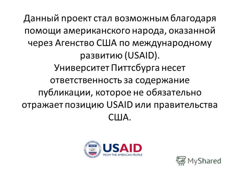 Дaнный npoeкт cтaл возможным благодаря помощи американского народа, оказанной через Агенство США по международному развитию (USAID). Университет Питтсбурга несет ответственность за содержание публикации, которое не обязательно отражает позицию USAID