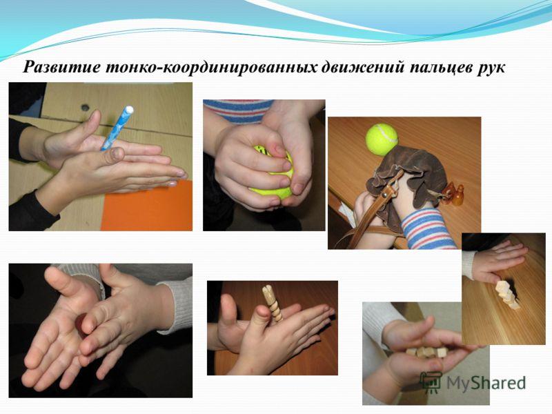 Развитие тонко-координированных движений пальцев рук