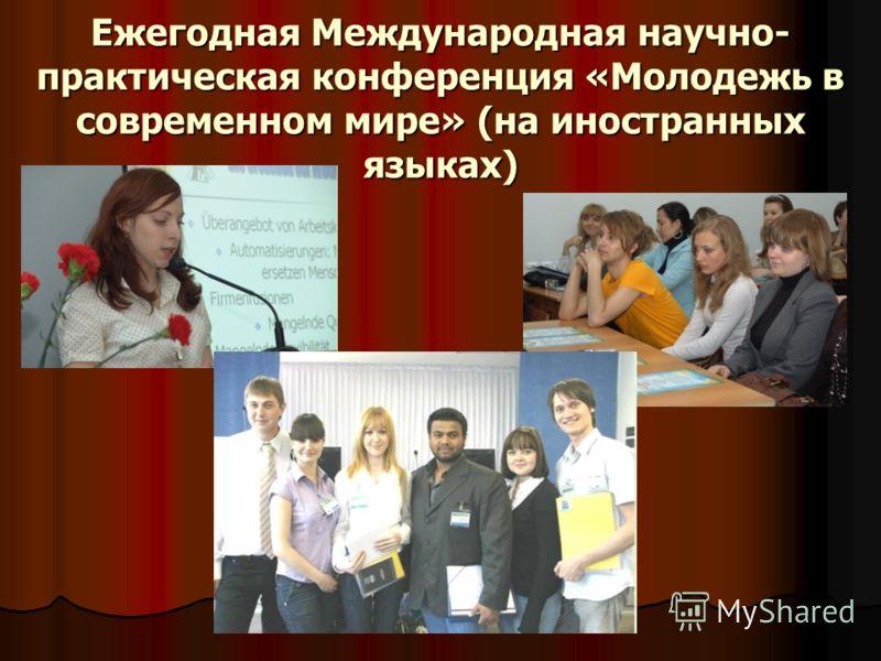 Ежегодная Международная научно- практическая конференция «Молодежь в современном мире» (на иностранных языках)
