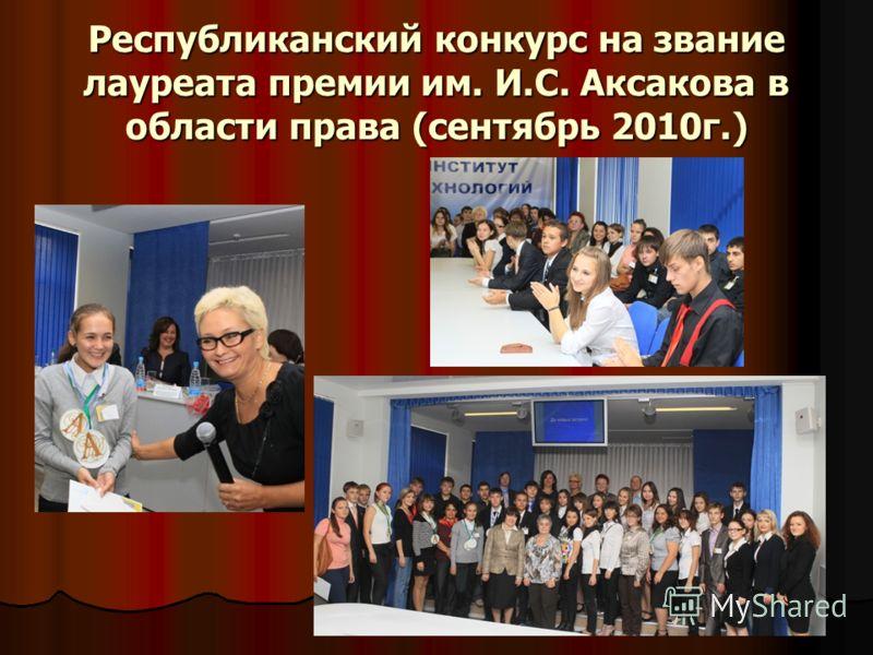 Республиканский конкурс на звание лауреата премии им. И.С. Аксакова в области права (сентябрь 2010г.)