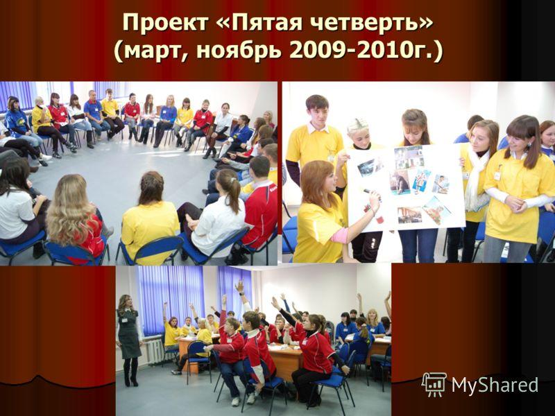 Проект «Пятая четверть» (март, ноябрь 2009-2010г.)