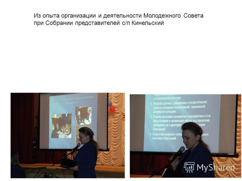 Из опыта организации и деятельности Молодежного Совета при Собрании представителей с/п Кинельский
