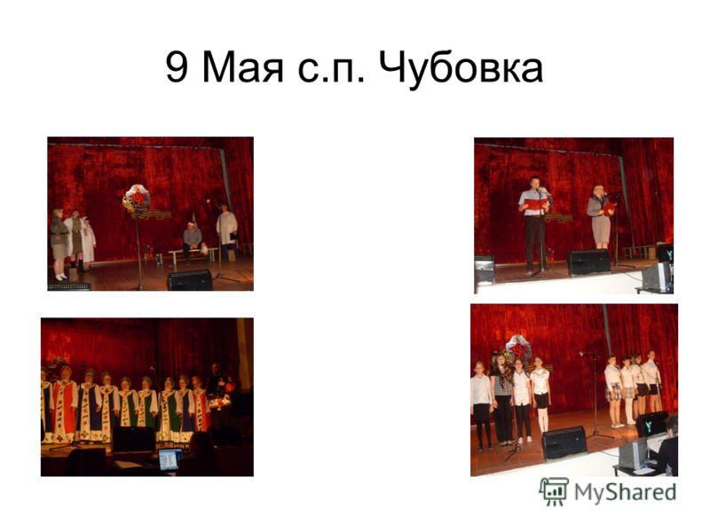 9 Мая с.п. Чубовка