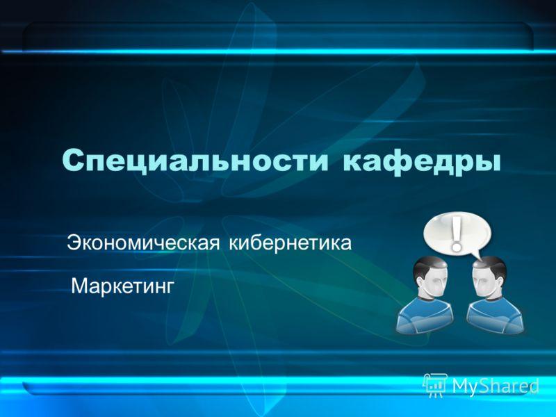 Специальности кафедры Экономическая кибернетика Маркетинг 16