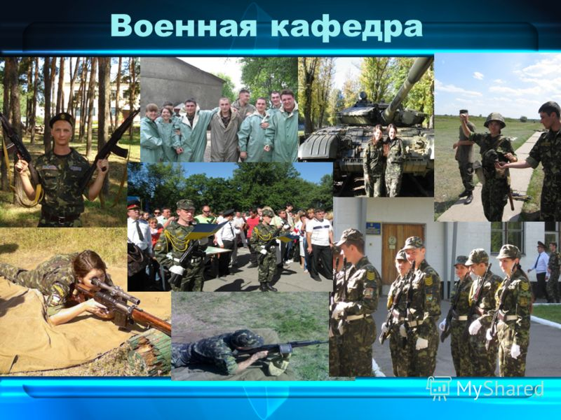 Военная кафедра 21