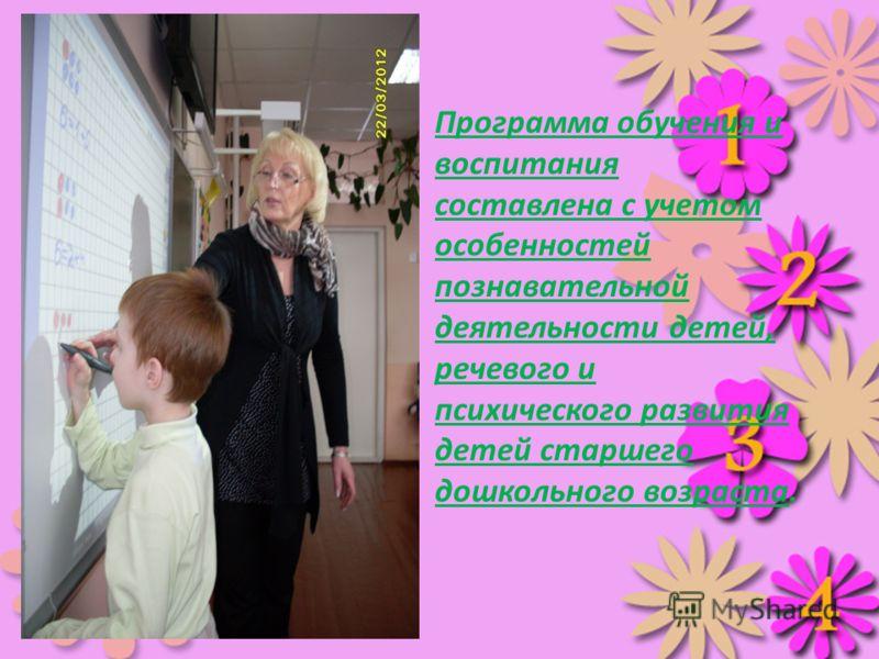 Программа обучения и воспитания составлена с учетом особенностей познавательной деятельности детей, речевого и психического развития детей старшего дошкольного возраста.