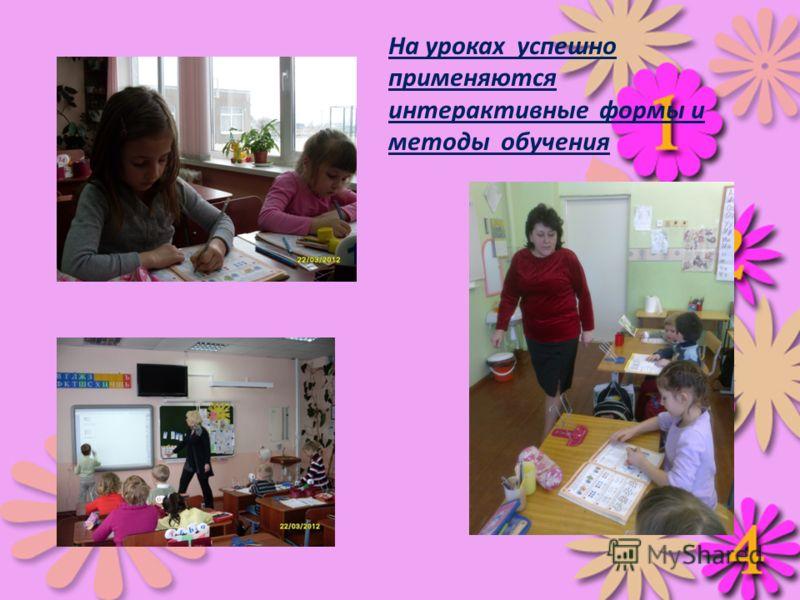 На уроках успешно применяются интерактивные формы и методы обучения