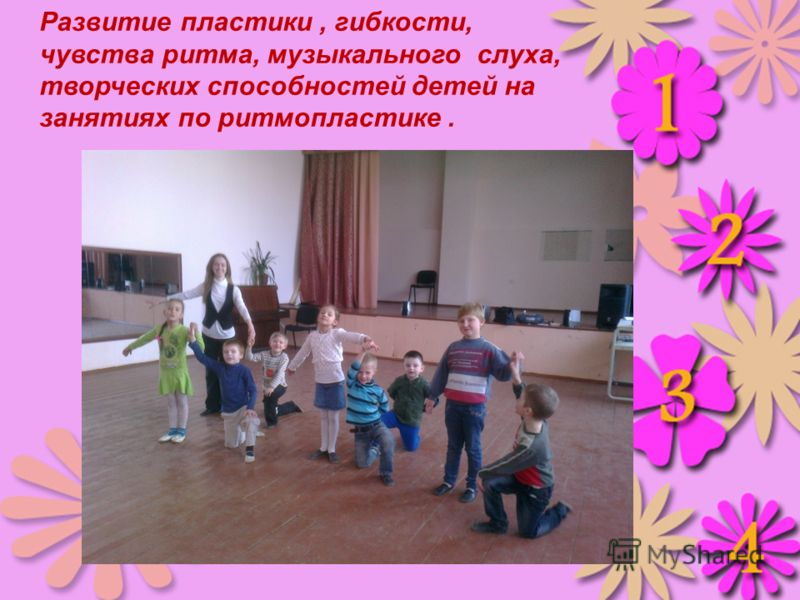 Развитие пластики, гибкости, чувства ритма, музыкального слуха, творческих способностей детей на занятиях по ритмопластике.