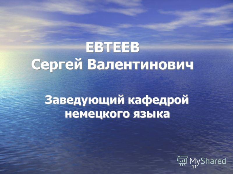 Заведующий кафедрой немецкого языка ЕВТЕЕВ Сергей Валентинович 11