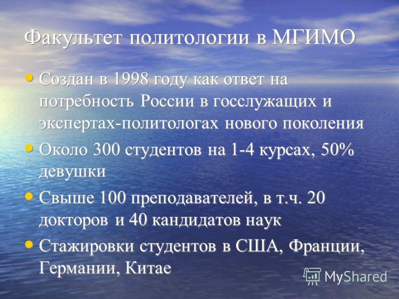 Факультет политологии в МГИМО Создан в 1998 году как ответ на потребность России в госслужащих и экспертах-политологах нового поколения Создан в 1998 году как ответ на потребность России в госслужащих и экспертах-политологах нового поколения Около 30