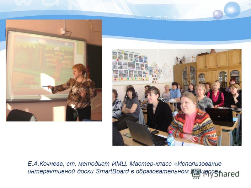 Е.А.Кочнева, ст. методист ИМЦ. Мастер-класс «Использование интерактивной доски SmartBoard в образовательном процессе»