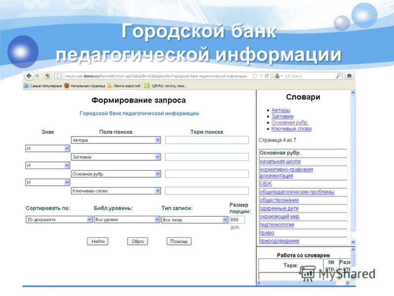 Городской банк педагогической информации