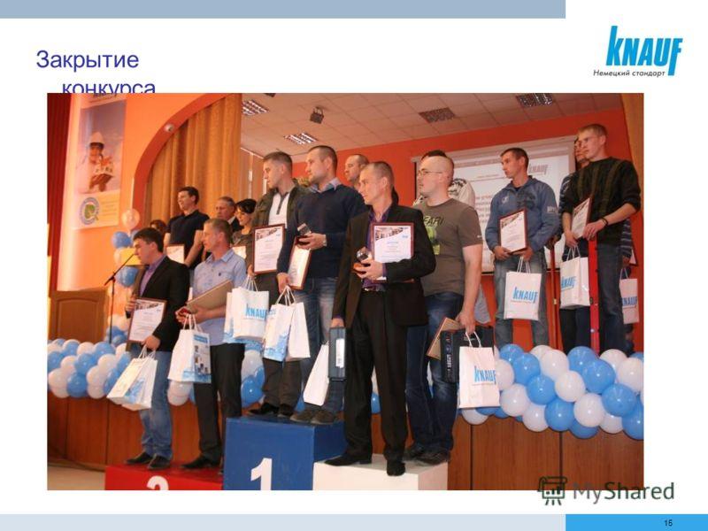 15 Закрытие конкурса